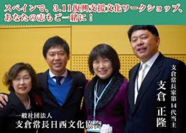 東北へのインバウンドPRと 日本の伝統文化を伝える