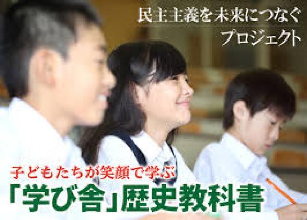 民主主義を未来につなぐプロジェクト子どもたちが笑顔で学ぶ「学び舎」歴史教科書