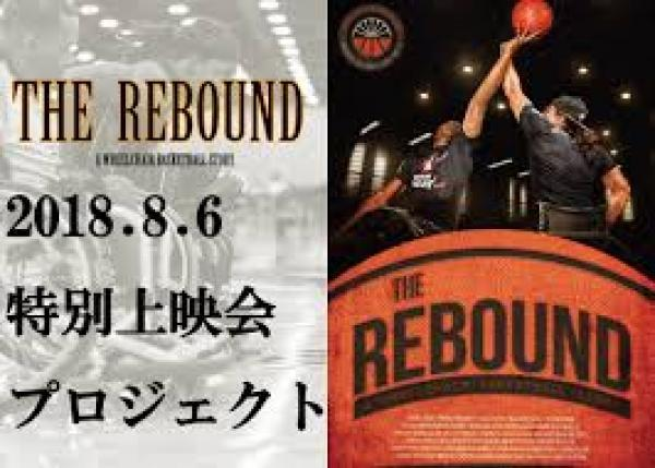 車いすバスケットボールドキュメンタリー映画 THE REBOUND 特別上映会