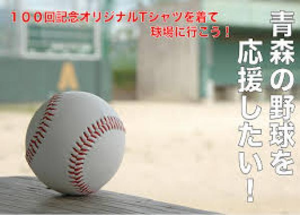 100回記念Tシャツで青森大会を盛り上げよう!未来に紡ぐ野球プロジェクト