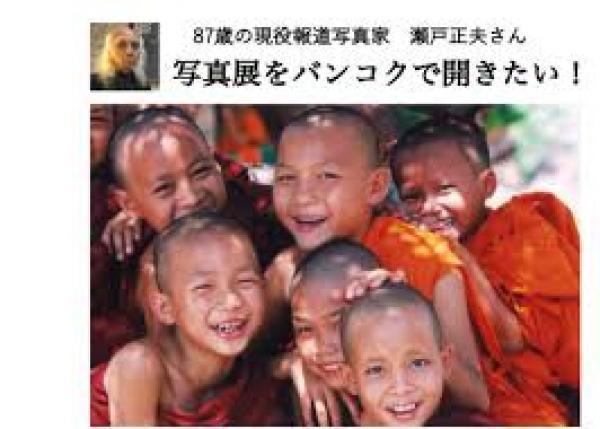 87歳の報道写真家、瀬戸正夫氏の写真展をバンコクで開きたい!