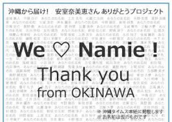 安室奈美恵さんありがとうプロジェクト  沖縄から届け