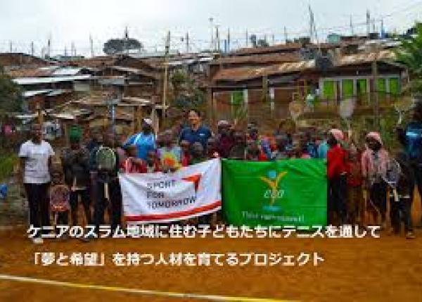 ケニアスラムの子どもたちにテニスを通し「夢と希望」を持つ人材を育てるプロジェクト