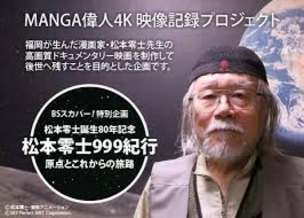 今年80歳を迎えた松本零士氏の4Kドキュメンタリーを故郷の福岡に残したい