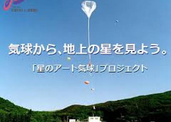 気球から地上の星を見よう。「星のアート気球」プロジェクトin種子島