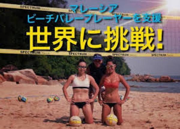 マレーシアでプロビーチバレー選手を応援しスポーツ振興の普及を広めよう大作戦