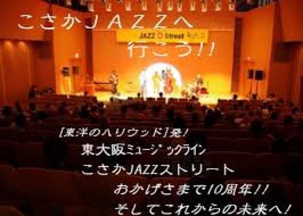街が音楽に包まれる一日♪「東大阪こさかJAZZストリート」を広げ続けていきたい!