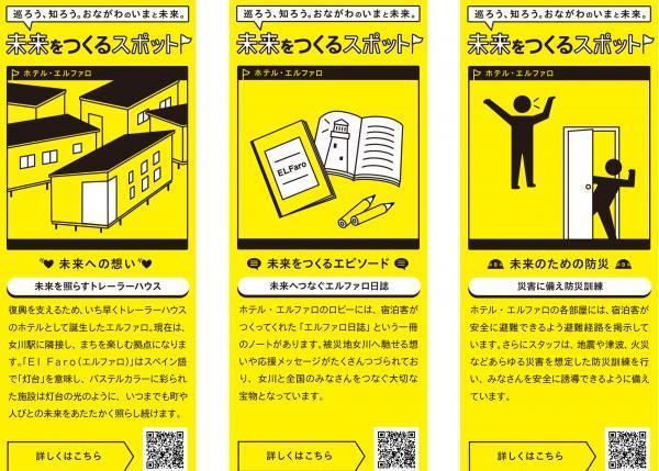 宮城県女川町の「いまと未来」× 「防災」を、レシートの裏をつかって伝えたい!