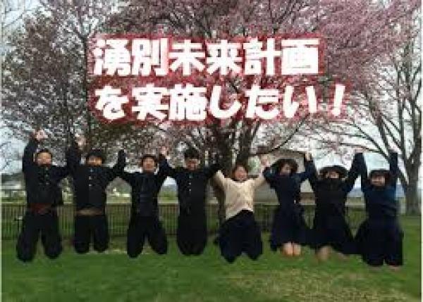総合学習<湧別未来計画 第一弾>を実施したい!