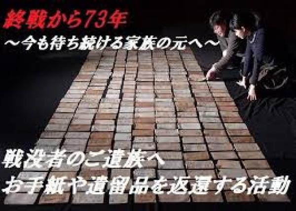 沖縄の戦没者の遺骨収集と、遺族への遺留品及び当時の手紙を返還する活動