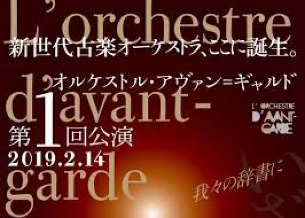オルケストル・アヴァン=ギャルド第1回演奏会を開催したい