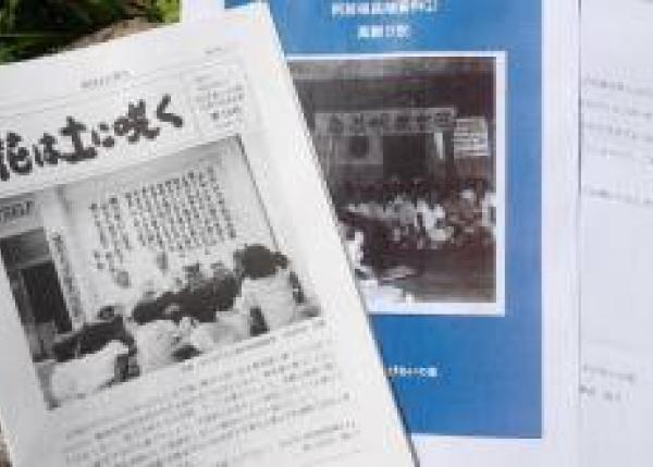 第二弾!沖縄・土地闘争資料、非暴力の闘いを伝える記録を発刊したい!