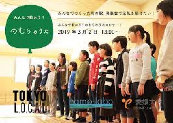 【西日本豪雨復興応援】歌ってハモる!みんなでつくった町の歌で町を元気に!