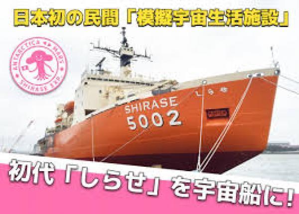 南極観測船初代「しらせ」が宇宙船に!?  日本初の模擬宇宙生活施設を作りたい!
