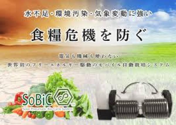 """フリーエネルギー駆動!【自動栽培システム""""SoBiC""""】の新型を開発し、持続可能な社会を実現したい"""
