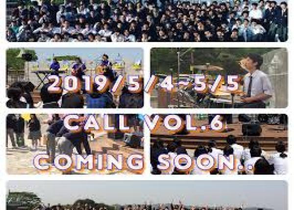 音楽で広がる未来の環!姫路発!高校生軽音LIVE 2days! ~call 誘い~ Vol.6