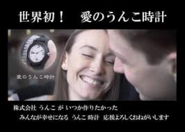 世界初の うんこ時計 で幸せになろう!