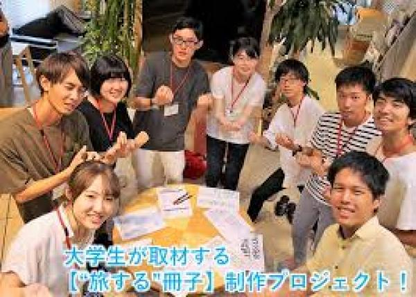 """【""""旅する""""冊子】制作プロジェクト!~大学生が取材してつくる冊子を届けたい~"""