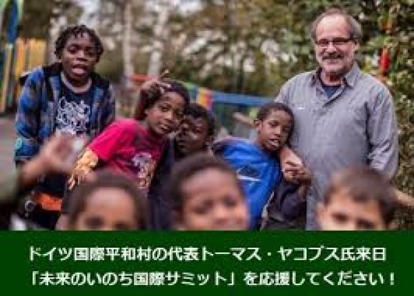 「未来のいのち国際サミット@東京・広島・長崎」を開催して、ドイツ国際平和村の子供達の「ありがとう」を届けたい!