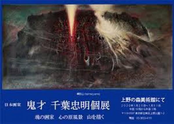 日本画家 千葉忠明個展を上野の森美術館で開催したい!