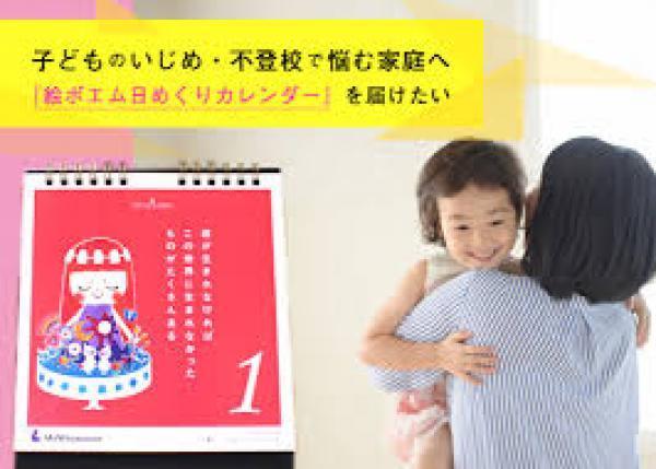 子どものいじめ・不登校で悩む家庭へ「絵ポエム日めくりカレンダー」を届けたい