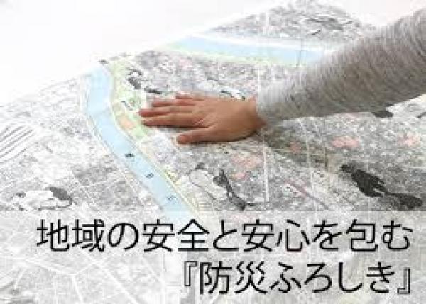 防災観光ふろしきプロジェクト