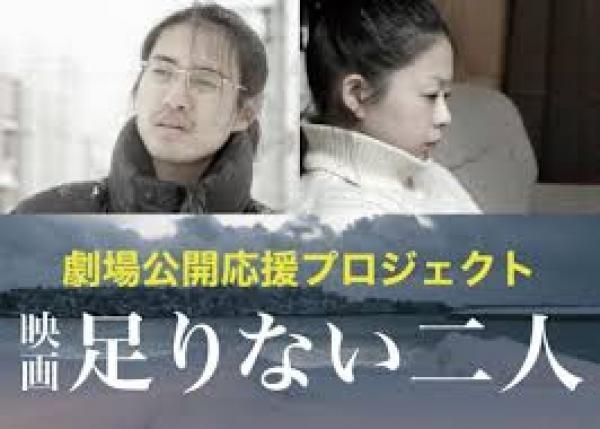 俳優二人が初監督&初脚本&初製作した映画「足りない二人」を多くの方に見て欲しい!