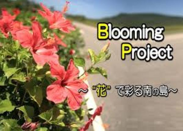 "Blooming Project ~""花""で彩る南の島~ 観光で花咲く沖縄に!"