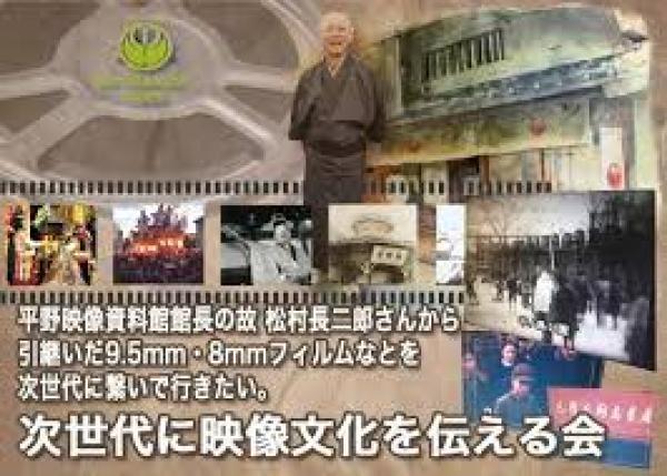平野映像資料館の貴重な撮影機やフィルムを上映しながら後世に承継したい !