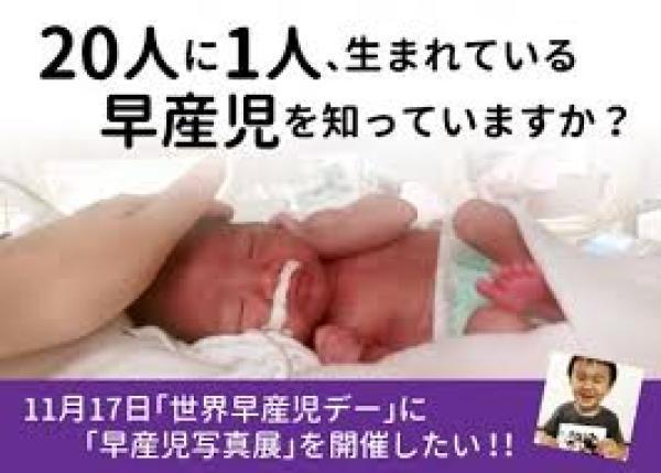 小さく生まれた赤ちゃんを知ってほしい!早産児の写真展を開催したい!!