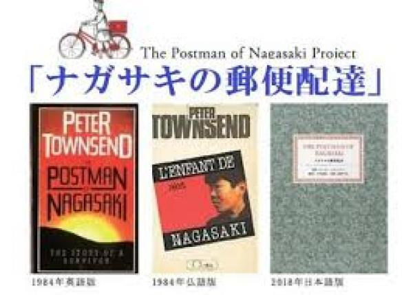 平和教科書として「ナガサキの郵便配達」を日本中の高校生に配り原爆の悲劇を伝えたい