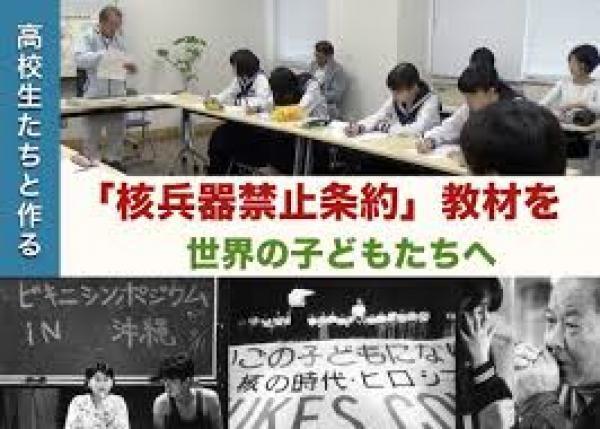 「核兵器禁止条約」教材を世界の子どもたち へ