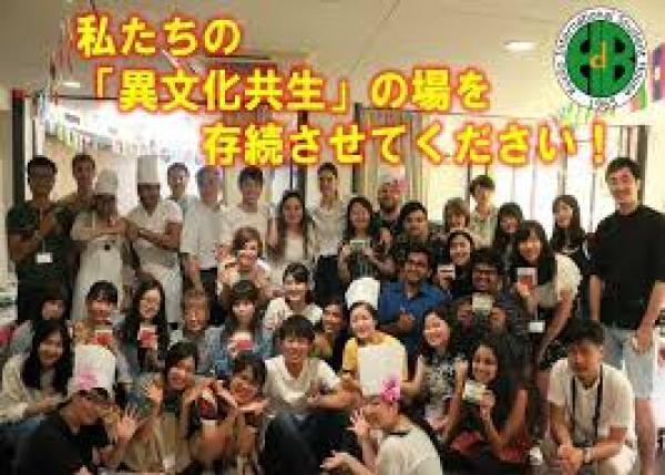 留学生と日本人学生が共生する京都「国際学生の家」の耐震対策費を集めたい!