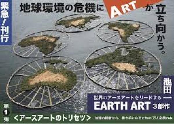 地球環境の危機に立ち向かう!アースアーティスト池田一が緊急刊行!