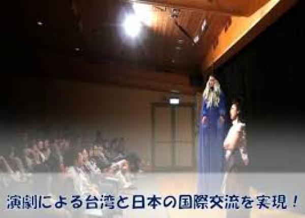 台湾・新竹市で演劇公演!岡山市との学生親睦を深めたい。震災支援への感謝を込めて