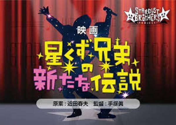 快作ロックミュージカル映画『星くず兄弟の新たな伝説』を全国公開します