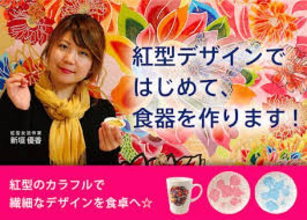 沖縄の伝統的染色「紅型」デザインを食器に。29歳の女流作家・新垣優香が初挑戦☆