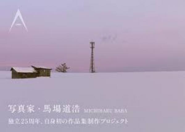 写真家・馬場道浩 独立25周年、自身初の作品集制作プロジェクト