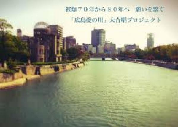 被爆70年広島「はだしのゲン」中沢啓治さんの詩を大合唱し、思いを未来につなぐ