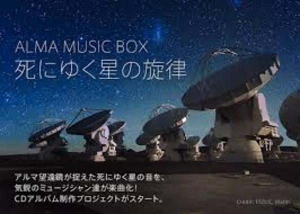"""宇宙から届いた星の""""音""""を気鋭のミュージシャン達が楽曲化、CD制作へ"""