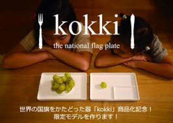 世界の4つの国旗をかたどった器「kokki」商品化記念!限定モデルをつくります!