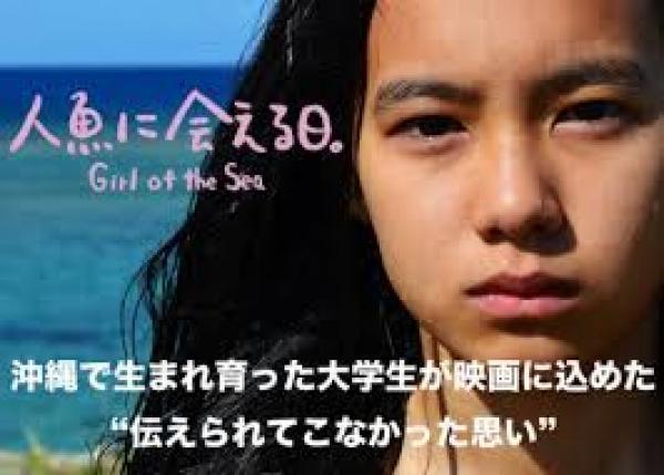 """「沖縄から世界へ」大学生の""""伝えられてこなかった思い""""を届ける映画公開に支援を"""