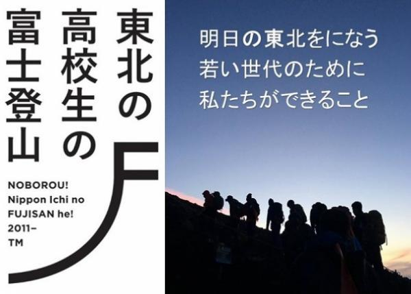 登山家・田部井淳子の遺志を継ぎ、次世代をになう東北の高校生を富士登山に招待したい
