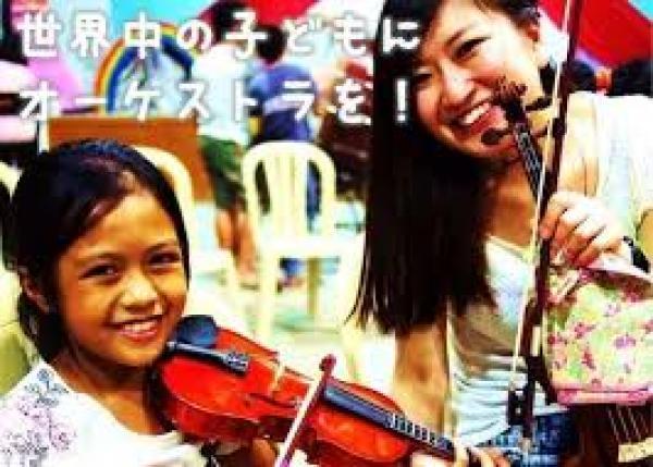 途上国の子ども達を育てるオーケストラが国内演奏会とPV製作で日本中に活動を広げたい!