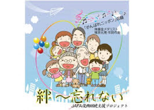 被災地で作られた楽曲を子供達の声と演奏でCDに!子供たちの支援に役立てたい!