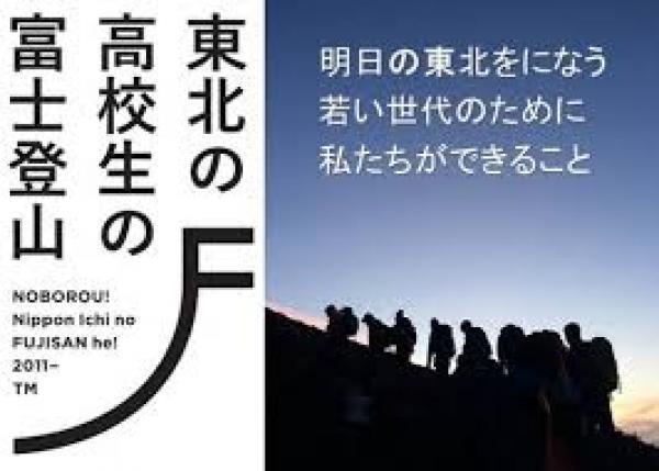 登山家・田部井淳子の遺志をつぎ、震災で被災した東北の高校生を富士登山に招待したい