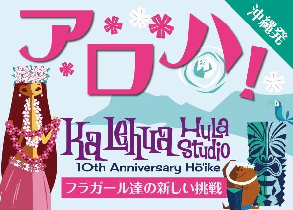 ALOHA from OKINAWA ―沖縄からALOHAの心(ちむぐくる)を―