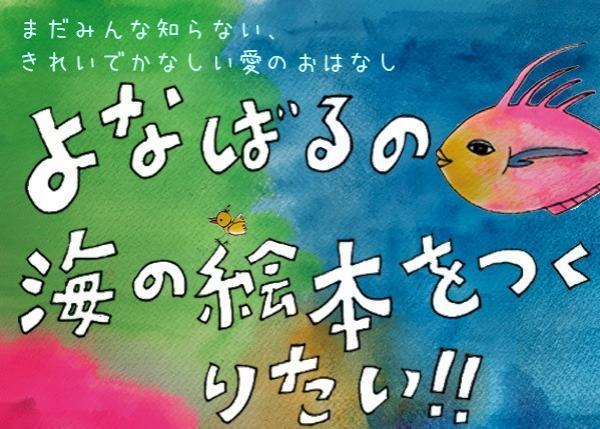まだみんな知らないきれいでかなしい愛のおはなし「よなばるの海の絵本をつくりたい!!」
