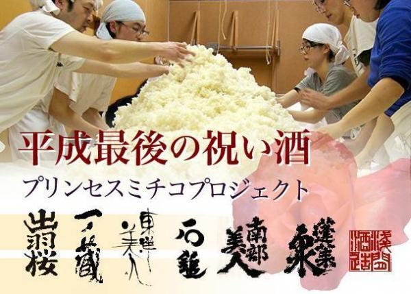 農大花酵母「プリンセス・ミチコ」でつくる7蔵の酒で時代の節目を祝おう!