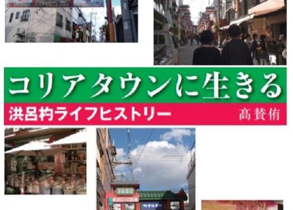 書籍『コリアタウンに生きる 洪呂杓ライフヒストリー』の改訂版(映像付き)を出版したい